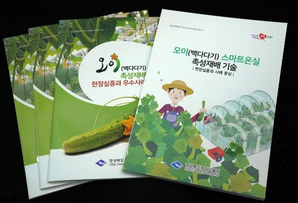 (10-1)오이_촉성재배_매뉴얼북(1).JPG