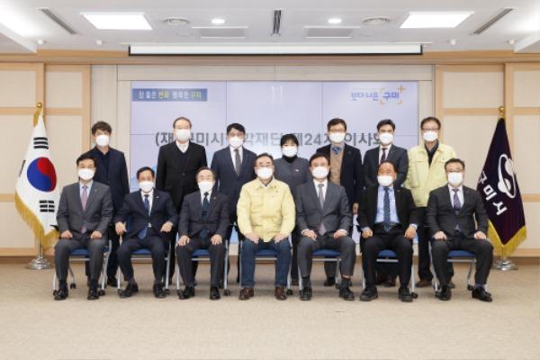 [교육지원과](재)구미시장학재단 제24차 이사회 개최3.jpg