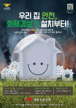 (8-1)우리집_안전화재경보기_홍보포스터.jpg