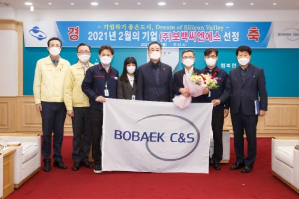 [기업지원과]2020년 2월 이달의기업 (주)보백씨엔에스)3.jpg