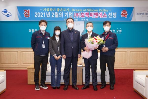 [기업지원과]2020년 2월 이달의기업 (주)보백씨엔에스)2.jpg