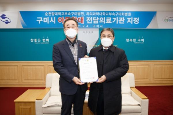 사진1 – 장세용 구미시장, 임한혁 병원장(순천향대 구미병원).jpg