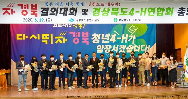 (4-1)경북4-H결의대회.jpg