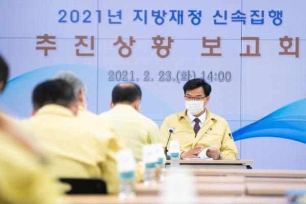 [기획예산과]2021년 상반기 신속집행 보고회 개최(사진추가)3.jpg