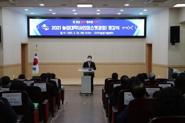 [농촌지원과]2021년 농업대학 샤인머스켓과정 개강식2.JPG