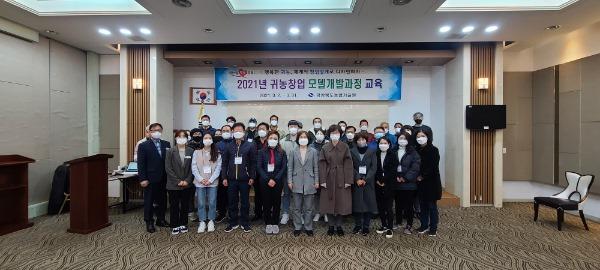(7-2)귀농창업모델개발과정_개강식2(농업기술원).jpg