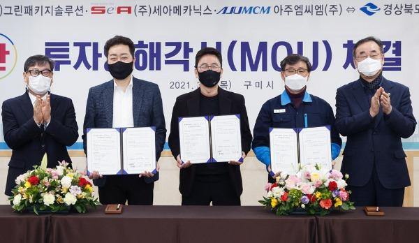 (4-1)아주엠씨엠-세아메카닉스-그린패키지솔루션_MOU처결.jpg