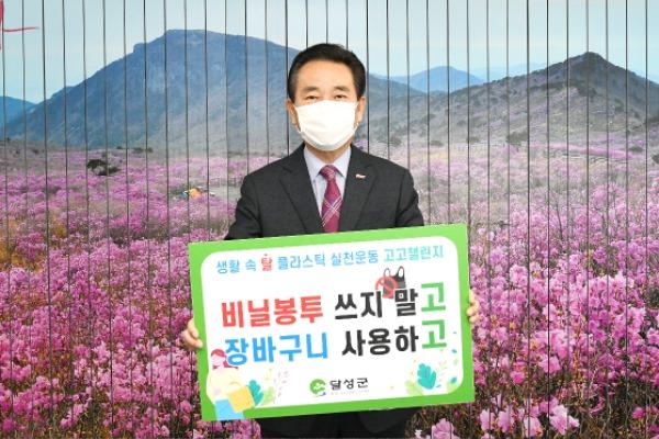 210311_김문오 달성군수, 탈(脫)플라스틱 캠페인 '고고챌린지' 동참.jpg