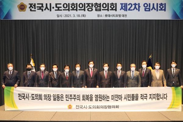 시도의장협의회_사진.jpg