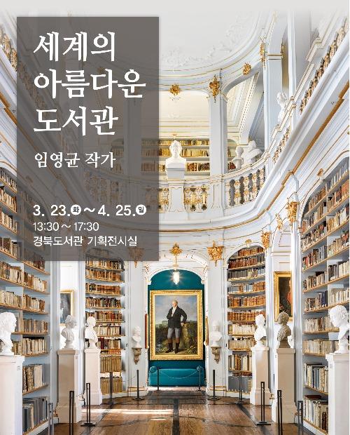 (7-1)세계의_아름다운_도서관.jpg