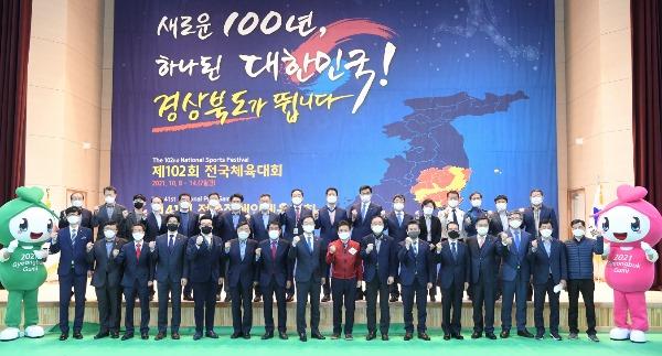 (1-1)전국체전_제1차_준비상황_보고회(기념촬영).JPG