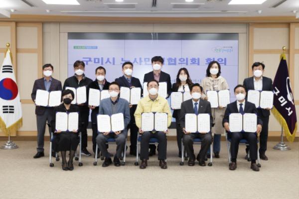 [노동복지과]구미시 노사민정협의회 개최2.jpg