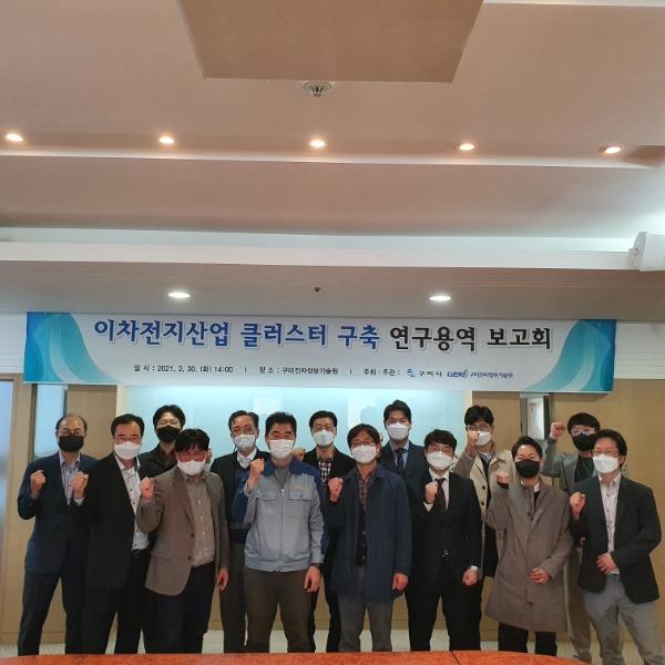 [신산업정책과]이차전지산업 클러스터 구축 연구용역 보고회 개최.jpg