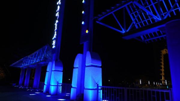 경주엑스포대공원은 자폐인식 개선을 위한 '푸른 빛을 켜요' 캠페인에 동참해 정문에 푸른조명을 점등하고 있다.-2.jpg