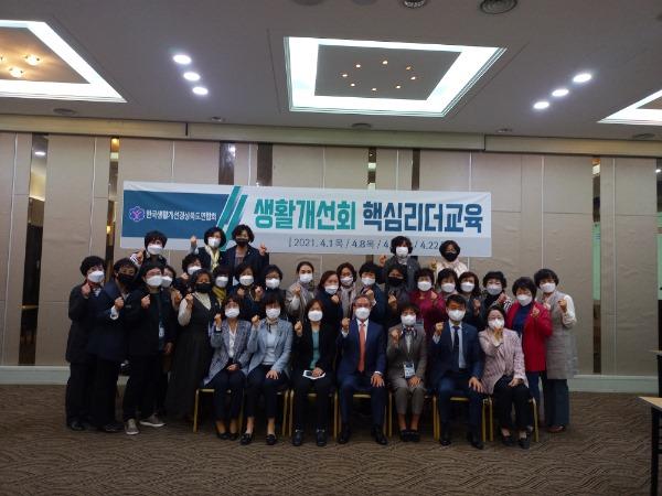 (3-1)생활개선회_경북도연합회_교육.jpg