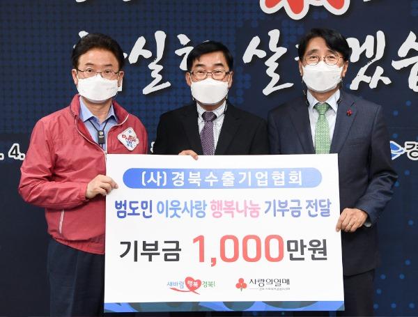 (8-1)경북수출기업협회_범도민_이웃사랑_기부금_전달.jpg