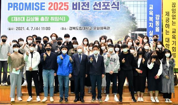 (5-1)경북도립대_PROMISE2025_비전선포식.jpg