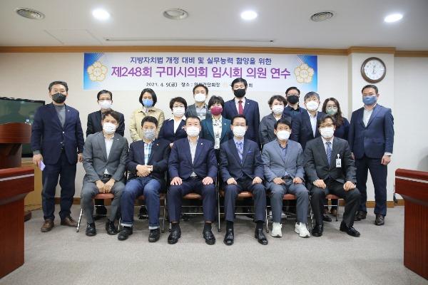 구미시의회 의원연수.jpg