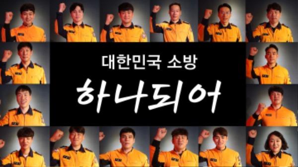 (6-1)국민행복_소방행정_종합평가_우수사례(하나되어).jpeg