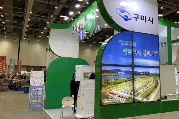 [관광진흥과] 구미시, 2021 대구경북 플레이 캠핑 페어 참가2.jpg
