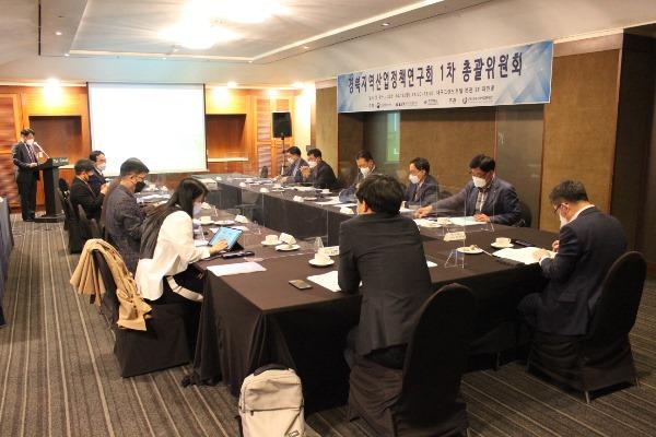(9-1)지역산업_정책연구회.JPG