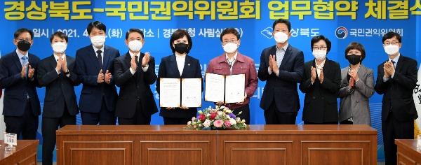 국민권익위원회_MOU.jpg