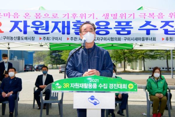 [새마을과] 2021 자원재활용품수집경진대회 개최5.jpg