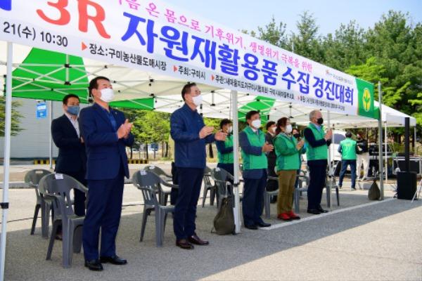 [새마을과] 2021 자원재활용품수집경진대회 개최4.jpg