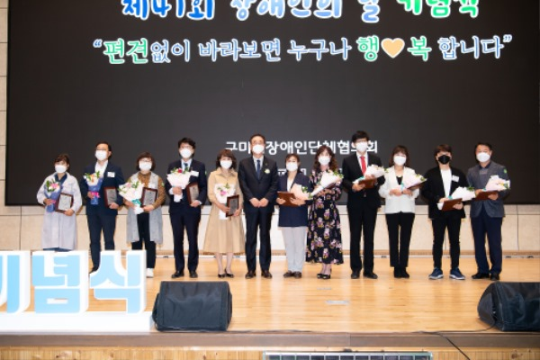 [노인장애인과]제41회 장애인의 날 기념식 개최2.jpg