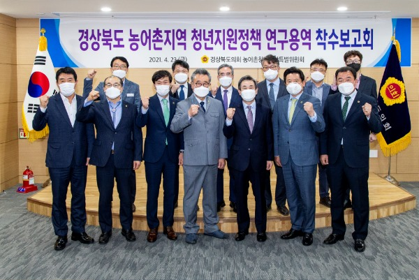 2021.04.23_농어촌지역_청년지원정책_연구용역_착수보고회_1.jpg