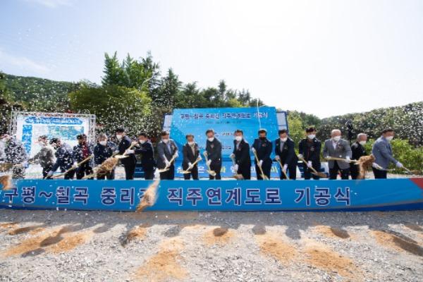 [도로과] 구평~칠곡 중리간 직주연계도로 기공식 개최1.jpg