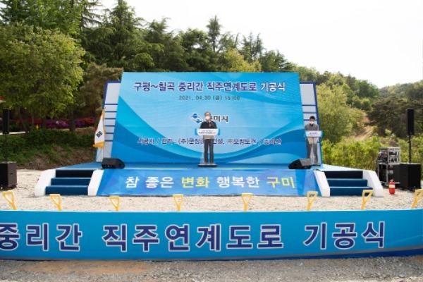 [도로과] 구평~칠곡 중리간 직주연계도로 기공식 개최2.jpg