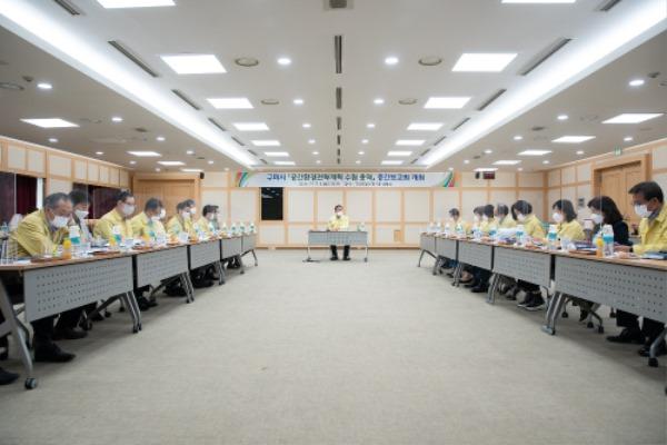 [도시재생과] 구미시 공간환경전략계획 수립 용역 중간보고회 개최1.jpg