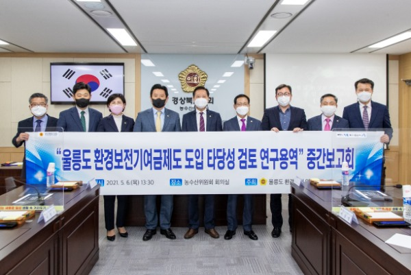 울릉도_환경보전기여금제도_도입_타당성_검토_연구용역_중간보고회(보도자료).jpg