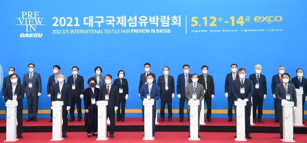 (1-1)대구경북국제섬유박람회.jpg