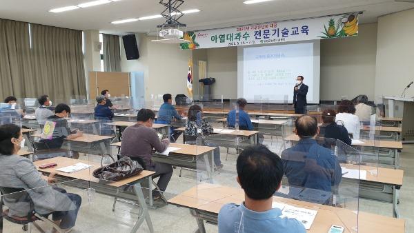 2021년 5월 17일_달성군, 아열대과수 전문기술교육 실시_02.jpg