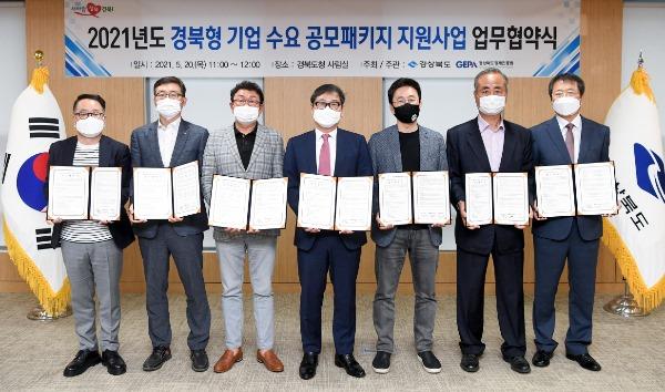 (3-1)2021년_경북형_기업_수요_공모패키지_지원사업_업무협약식1.jpg