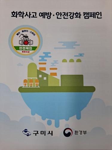 [환경보전과]화학사고 예방 안전강화 캠페인 홍보(사진추가)2.jpg