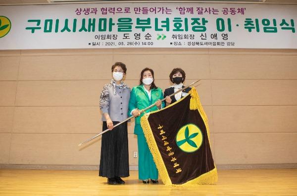 [새마을과]2021년 구미시새마을부녀회장 이취임식(기이양식).JPG