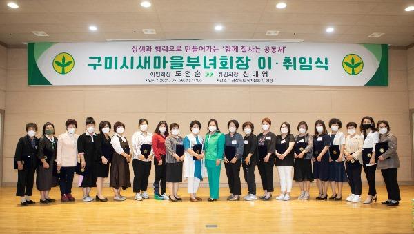 [새마을과]2021년 구미시새마을부녀회장 이취임식(단체사진).JPG