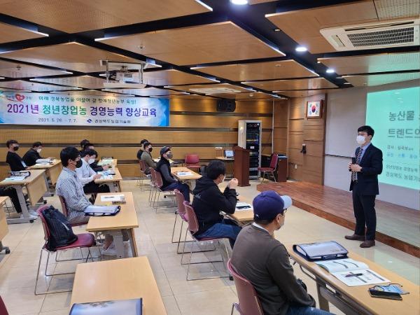 (11-2)청년창업농_역량강화교육.jpg