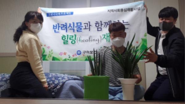 [건강증진과]반려식물과 함께하는 힐링재활 프로그램 실시2.jpg