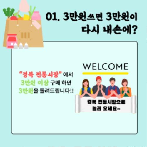 (4-2)고향사랑_전통시장_탐방(카드뉴스)_2_최종.jpg