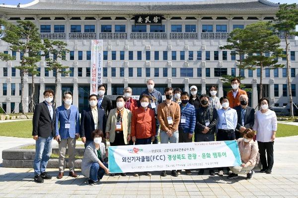 (1-2)외신기자_경북도_방문3.jpg