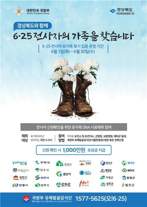 B_(5-1)유가족_찾기_홍보_포스터.jpg
