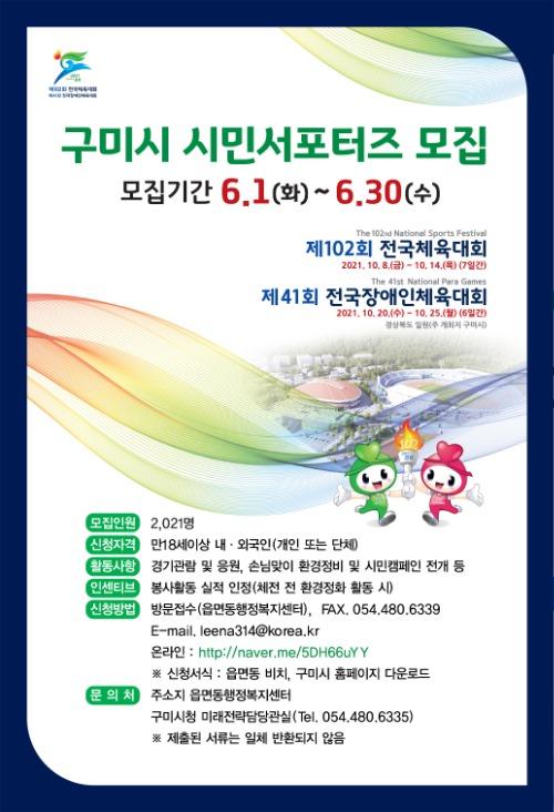 [미래전략담당관]전국체육대회 구미시 시민서포터즈 모집2.jpg