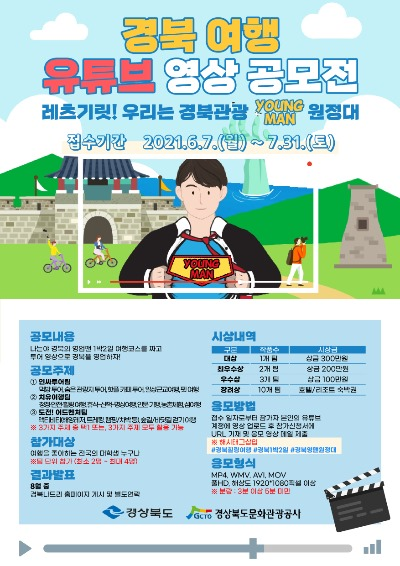 (7-1)경북여행_영상_공모전_포스터.jpg