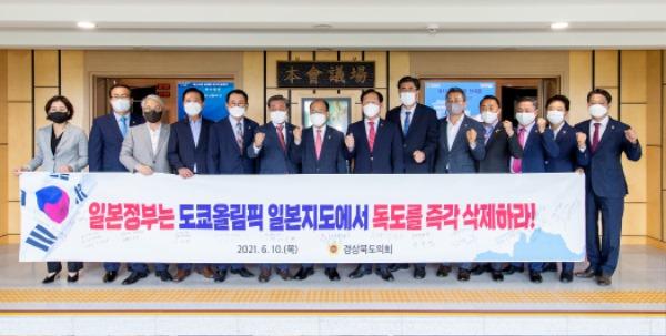 일본 올림픽조직위 일본지도 독도표기 규탄성명서 발표(보도1).jpg