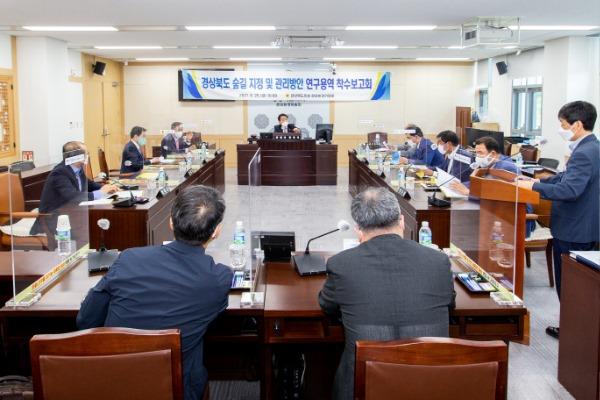 경북_숲길_지정_및_관리방안_연구용역_착수보고.jpg