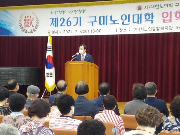 최경호노인회구미시지회장.jpg